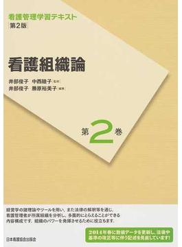 看護管理学習テキスト 第2版 第2巻 看護組織論