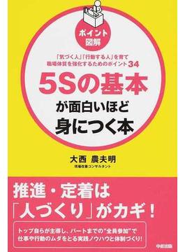 5Sの基本が面白いほど身につく本 「気づく人」「行動する人」を育て職場体質を強化するためのポイント34