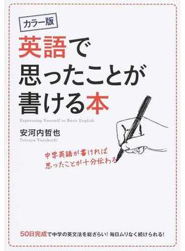 英語で思ったことが書ける本 中学英語が書ければ思ったことが十分伝わる カラー版