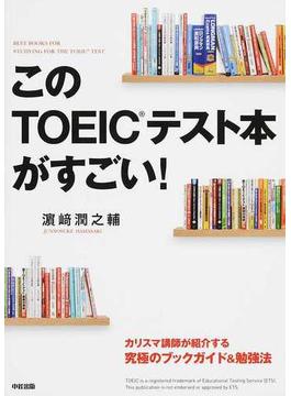 このTOEICテスト本がすごい! カリスマ講師が紹介する究極のブックガイド&勉強法