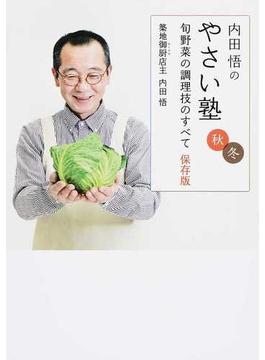 内田悟のやさい塾 旬野菜の調理技のすべて保存版 秋冬