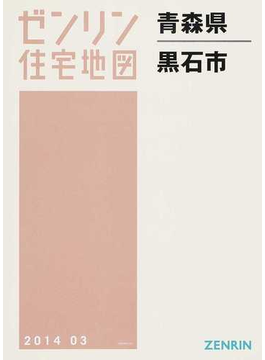 ゼンリン住宅地図青森県黒石市