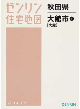 ゼンリン住宅地図秋田県大館市 1 大館