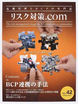 リスク対策.com 危機管理とBCPの専門誌 VOL.42(2014MARCH) 特集BCP連携の手法