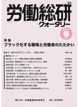 労働総研クォータリー No.94(2014年春季号) ブラック化する職場と労働者のたたかい