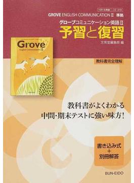 グローブコミュニケーション英語Ⅱ予習と復習 文英堂版教科書準拠