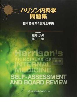 ハリソン内科学問題集 日本語版第4版完全準拠