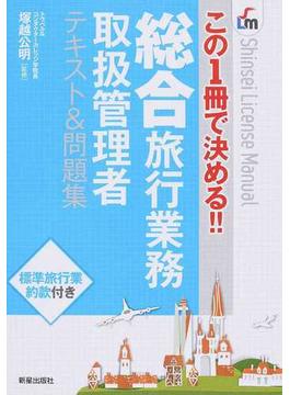 総合旅行業務取扱管理者テキスト&問題集 この1冊で決める!!
