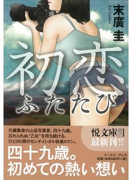 初恋ふたたび(悦文庫)