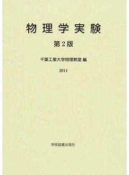 物理学実験 2014