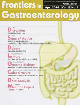 Frontiers in Gastroenterology Vol.19No.2(2014Apr.)