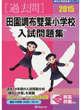 田園調布雙葉小学校入試問題集 過去10年間 2015