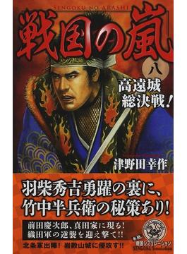 戦国の嵐 8 高遠城総決戦!(歴史群像新書)