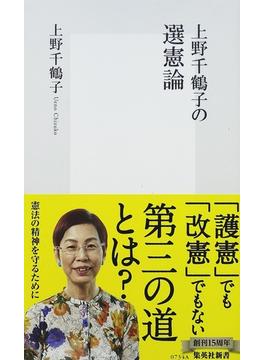 上野千鶴子の選憲論(集英社新書)