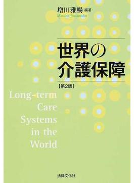 世界の介護保障 第2版