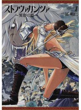 ストラヴァガンツァ(BEAM COMIX) 5巻セット(ビームコミックス)