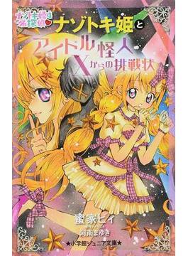 ナゾトキ姫とアイドル怪人Xからの挑戦状(小学館ジュニア文庫)