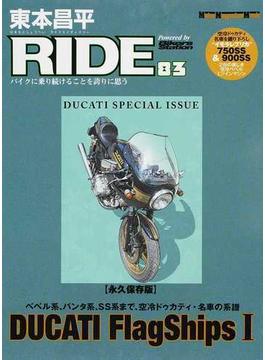 東本昌平RIDE バイクに乗り続けることを誇りに思う 83 永久保存版「DUCATI FlagShips Ⅰ」(Motor magazine mook)