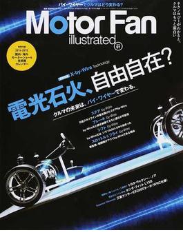 Motor Fan illustrated 図解・自動車のテクノロジー Vol.91 特集バイ・ワイヤー技術