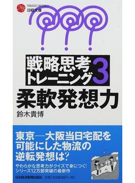 戦略思考トレーニング 3 柔軟発想力(日経文庫)