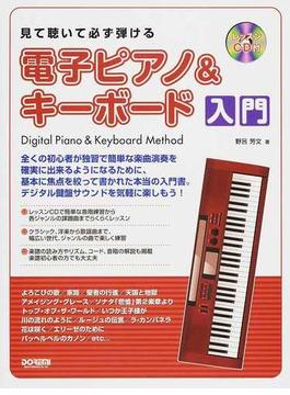 見て聴いて必ず弾ける/電子ピアノ&キーボード入門