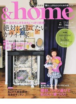 &home vol.41 絶対に建てたいカワイイ家 建材、パーツ選びで私らしい家づくり(MUSASHI BOOKS)