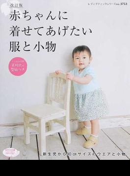 赤ちゃんに着せてあげたい服と小物 新生児から90cmサイズのウエアと小物 改訂版(レディブティックシリーズ)