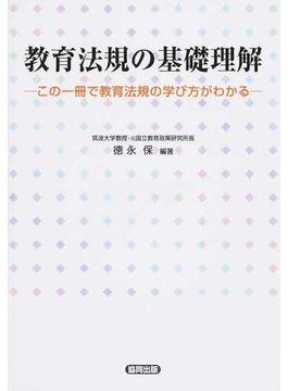 教育法規の基礎理解 この一冊で教育法規の学び方がわかる