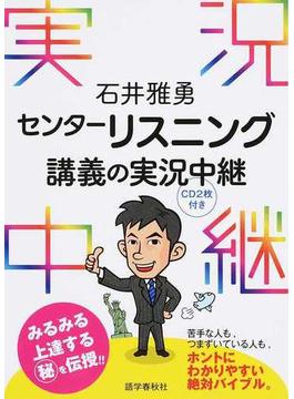 石井雅勇センターリスニング講義の実況中継