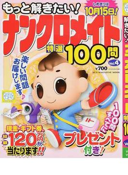 もっと解きたい!ナンクロメイト特選100問 Vol.4(SUN-MAGAZINE MOOK)