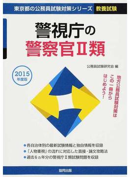 警視庁の警察官Ⅱ類 公務員試験 2015年度版