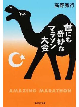 世にも奇妙なマラソン大会(集英社文庫)