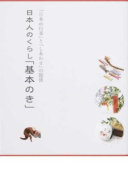 日本人のくらし「基本のき」 「日本の行事」と「しあわせ」の関係