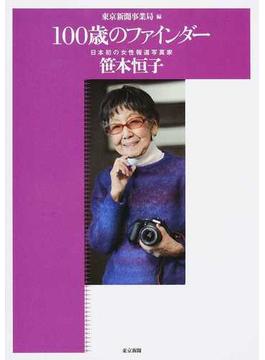 100歳のファインダー 日本初の女性報道写真家笹本恒子