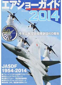 エアショーガイド 2014 今年は航空自衛隊創設60周年