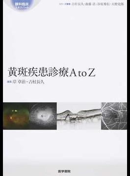 黄斑疾患診療A to Z