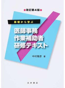 基礎から学ぶ医師事務作業補助者研修テキスト 改訂第4版