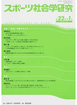 スポーツ社会学研究 第22巻第1号(2014)