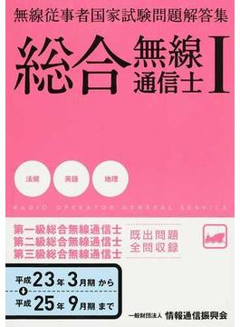 総合無線通信士 平成23年3月−平成25年9月1 法規・英語・地理編
