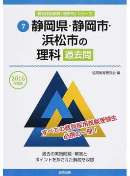 静岡県・静岡市・浜松市の理科過去問 2015年度版