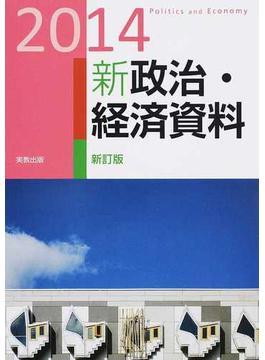 新政治・経済資料 新訂版 2014