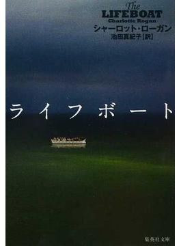 ライフボート(集英社文庫)