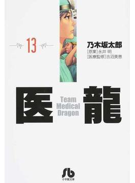 医龍 13(小学館文庫)