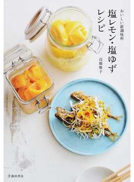 おいしい新調味料塩レモン・塩ゆずレシピ