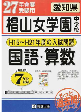 椙山女学園中学校 もっと過去7年分入試問題集 27年春受験用国語・算数