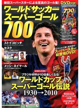 ワールドサッカースーパーゴール700
