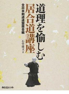 道理を愉しむ居合道講座 全日本剣道連盟居合編