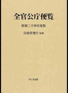 全官公庁便覧 復刻 昭和24年度版