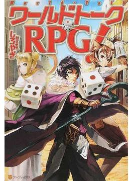 ワールドトークRPG! 1