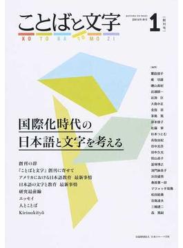 ことばと文字 国際化時代の日本語と文字を考える 1(2014年春号)